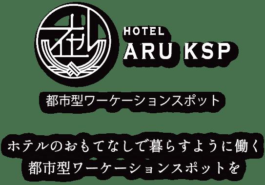 HOTEL KSP公式ホームページ