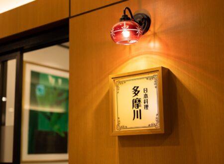 日本料理多摩川のケータリング料理