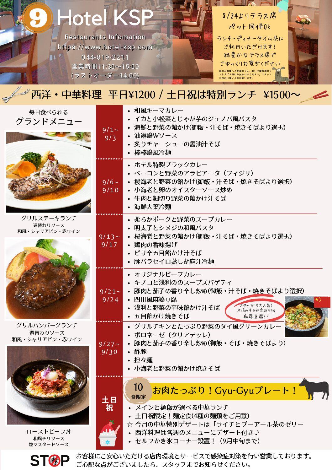 9月のレストランインフォメーション